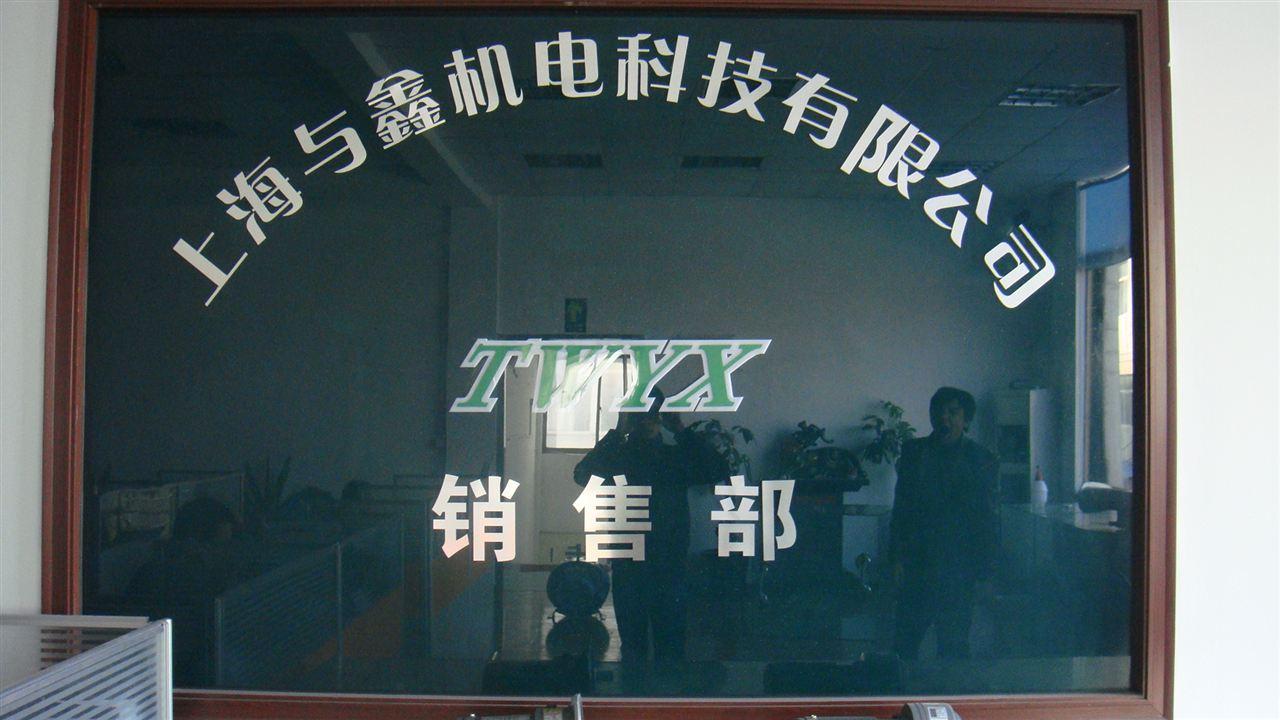 上海與鑫機電科技有限公司