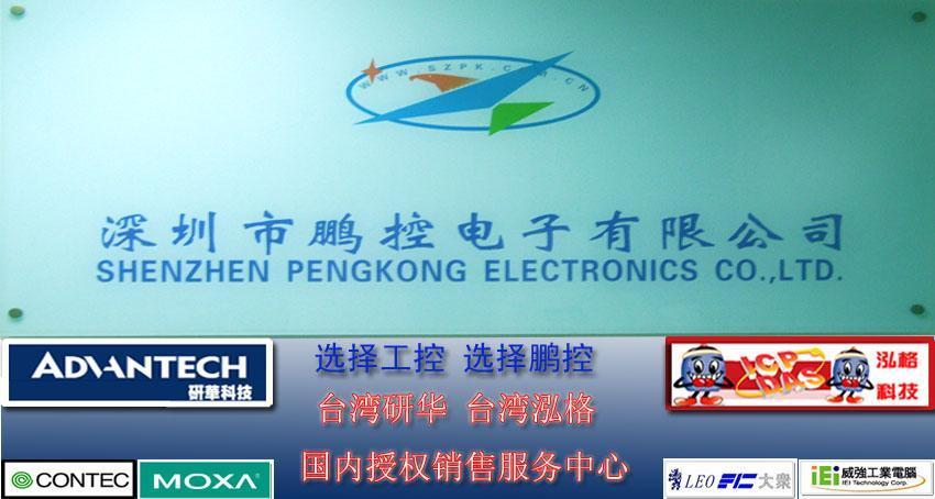 深圳市鹏控电子有限公司
