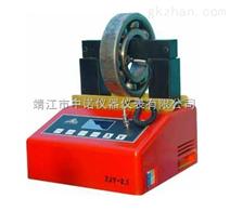 轴承加热器ZJY-2.5