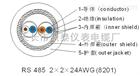 RS485计算机信号数据电缆-3系