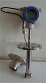 插入式水蒸汽流量表|插入式水蒸汽流量计