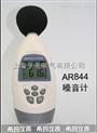 AR844声级计
