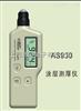希玛AS-930希玛AS-930涂层测厚仪AS930-铁基型