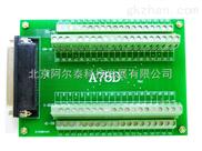 A78D--阿尔泰-通用接线端子板,适用于全部78芯D型头接口的采集卡,附带78芯电缆线