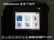 祺迈便携式现场动平衡仪KMbalancer热销