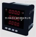 三相交流电压表
