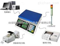 电子秤RS232输出功能连接电脑,打印机