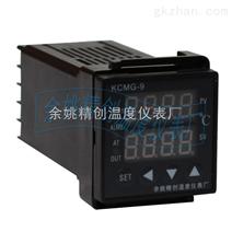 KCMG-9P1W万能输入智能程序段温度控制仪表 |精创温仪表厂