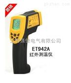 ET942A红外线测温仪