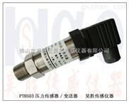 气压传感器-负压传感器-负微压传感器
