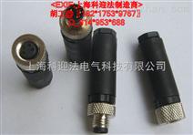 M8防水接插件三针三孔,四针四孔直头价格