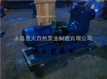 供应50ZX20-30无密封自吸泵