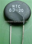 热敏电阻NTC8D-20