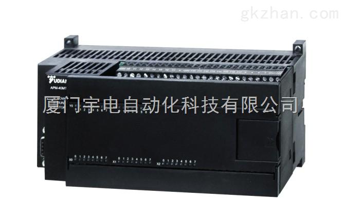 厦门宇电APM-40/APH-40 PLC