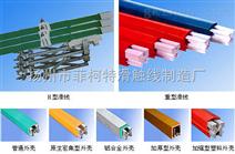 HFPF防尘型滑触线