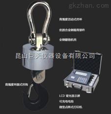 OCS-E远程型无线挂钩电子称