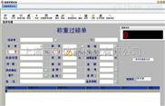称重管理系统-称重管理系统厂家直销