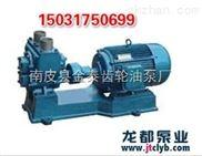 50YHCB-12圆弧齿轮泵 龙都泵业304不锈钢材质