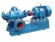 S型中開式單級雙吸離心泵
