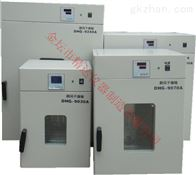 DHG-9030A電熱鼓風干燥箱說明書