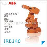 IRB140-供应中国区ABB堆垛机器人/上下料机器人/码垛机器人/搬运机器人