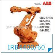 ABB物料搬运机器人