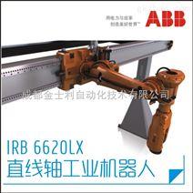 供应ABB直线轴工业机械手机器人成都区销售