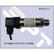 [新品] 真空压力传感器(PTP708)
