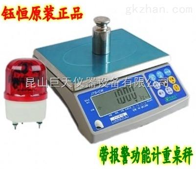 苏州3公斤报警电子称秤/3公斤带报警功能电子称秤多少钱