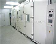 华氏特 F-W系列大型恒温恒湿实验室(供应、维修)