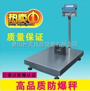 称重600kg电子平台秤称zui低零售价