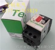 GV2ME01C马达启动器 GV2系列电动机断路器