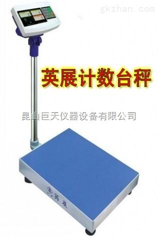 太仓50公斤电子秤/50公斤计重计数电子称