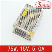 Smun/西盟单组输出75w15v开关电源