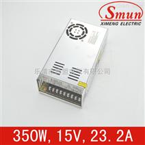 Smun/西盟单组输出350w15v开关电源