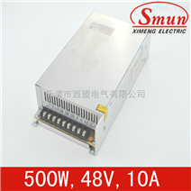 Smun/西盟单组输出500w48v开关电源