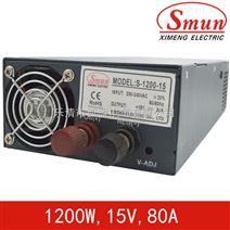 Smun/西盟单组输出1200w15v开关电源