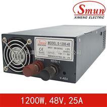 Smun/西盟单组输出1200w48v开关电源