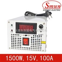 Smun/西盟单组输出1500w15v开关电源