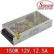 Smun/西盟LED专供150w12v开关电源
