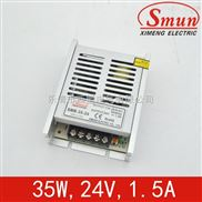 Smun/西盟超薄35w24v开关电源