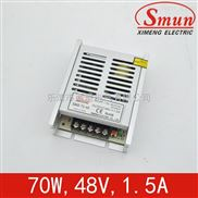 Smun/西盟超薄70w48v开关电源