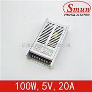 Smun/西盟超薄100w5v开关电源