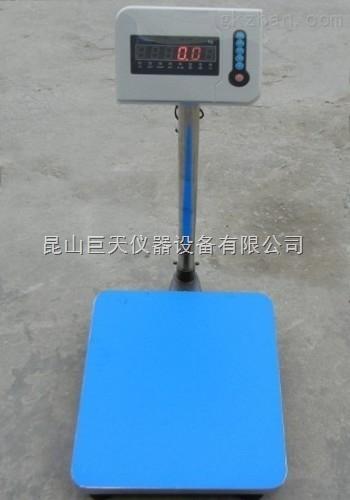 台称300公斤电子秤