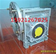 宇鑫蜗轮蜗杆减速机-铝合金RV蜗轮蜗杆减速机-铝合金RV减速机=RV蜗轮蜗杆减速机