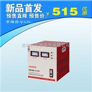 爱克赛TND-5000VA 高精度伺服式单相全铜全自动 空