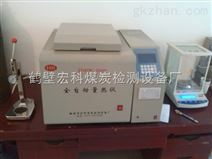 汉显自动量热仪/汉显全自动量热仪/单片机全自动量热仪