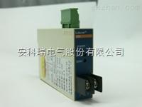 模拟信号电阻隔离器 安科瑞