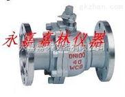 Q41F-16C-Q41F-16C球阀   温州  永嘉  瓯北  生产  厂家  批发