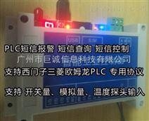 西门子三菱PLC 通过3G网络远程编程